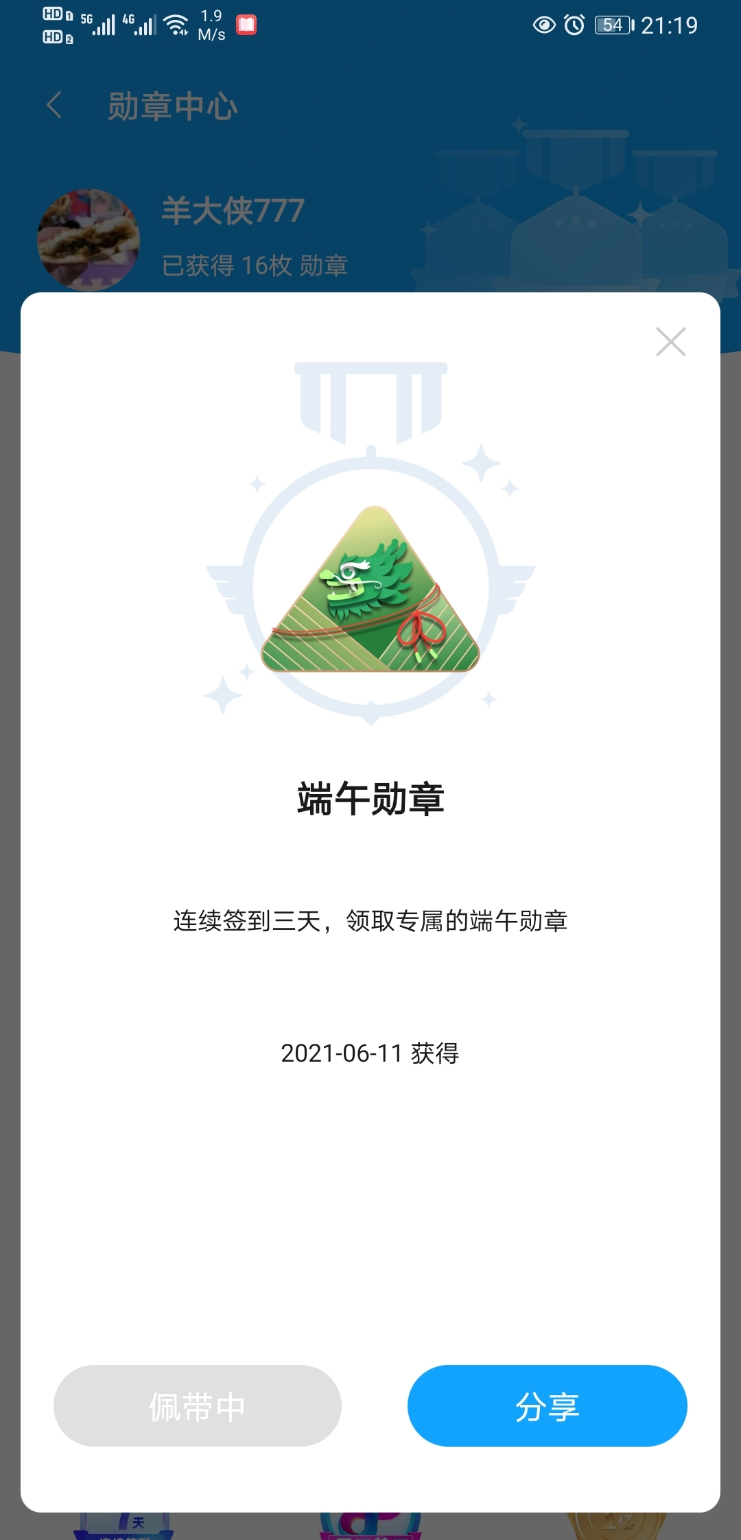 Screenshot_20210611_211936_com.huawei.fans.jpg