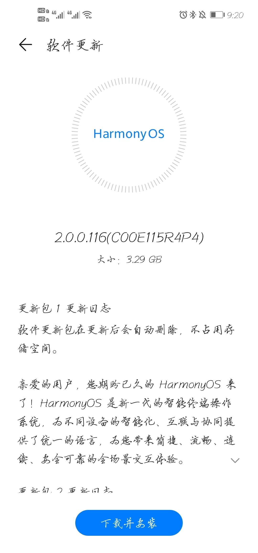 Screenshot_20210611_212031_com.huawei.android.hwouc.jpg