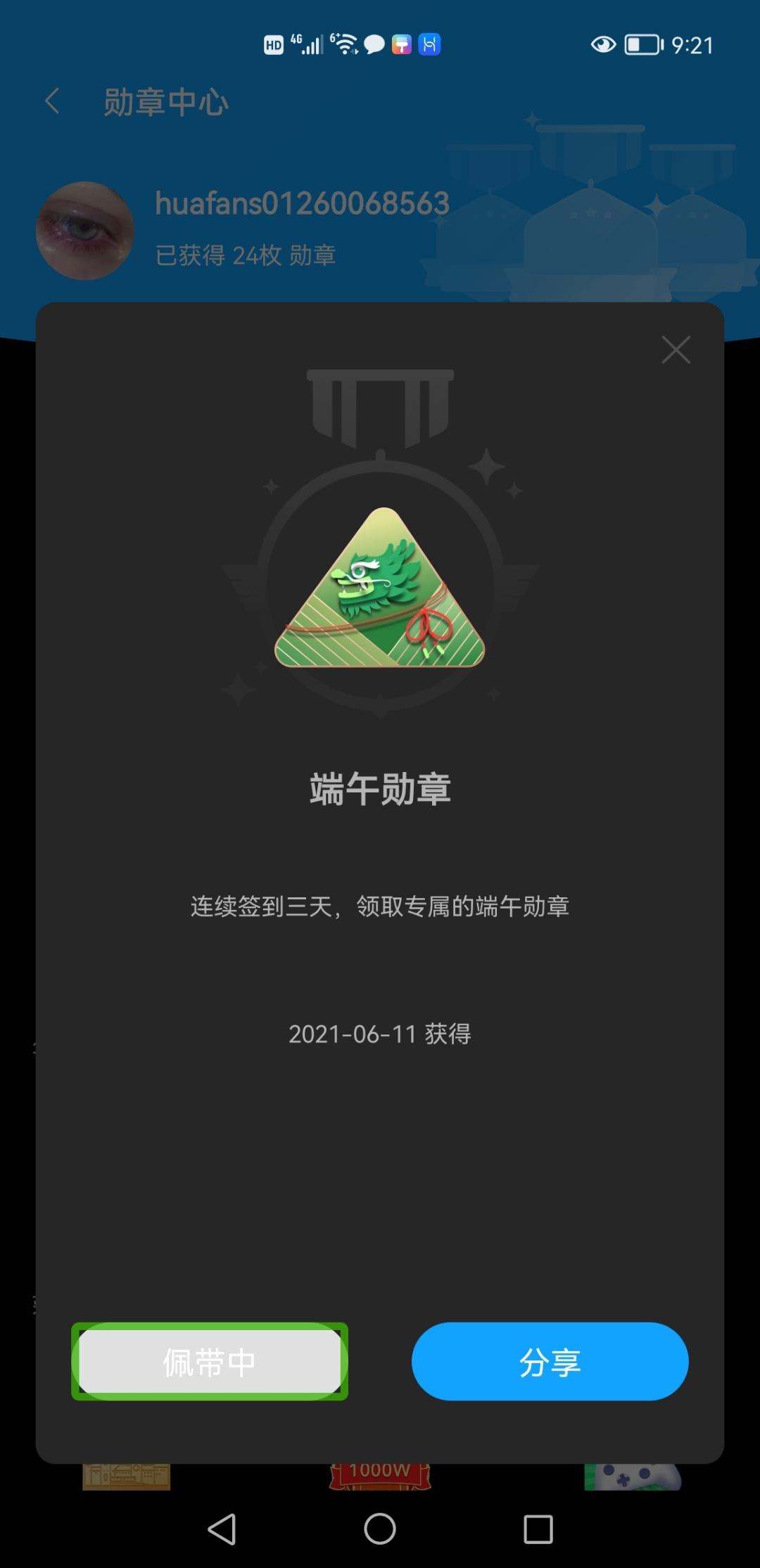 Screenshot_20210611_212158_com.huawei.fans.jpg