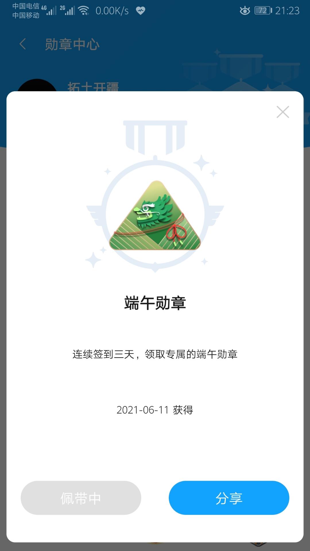 Screenshot_20210611_212338_com.huawei.fans.jpg