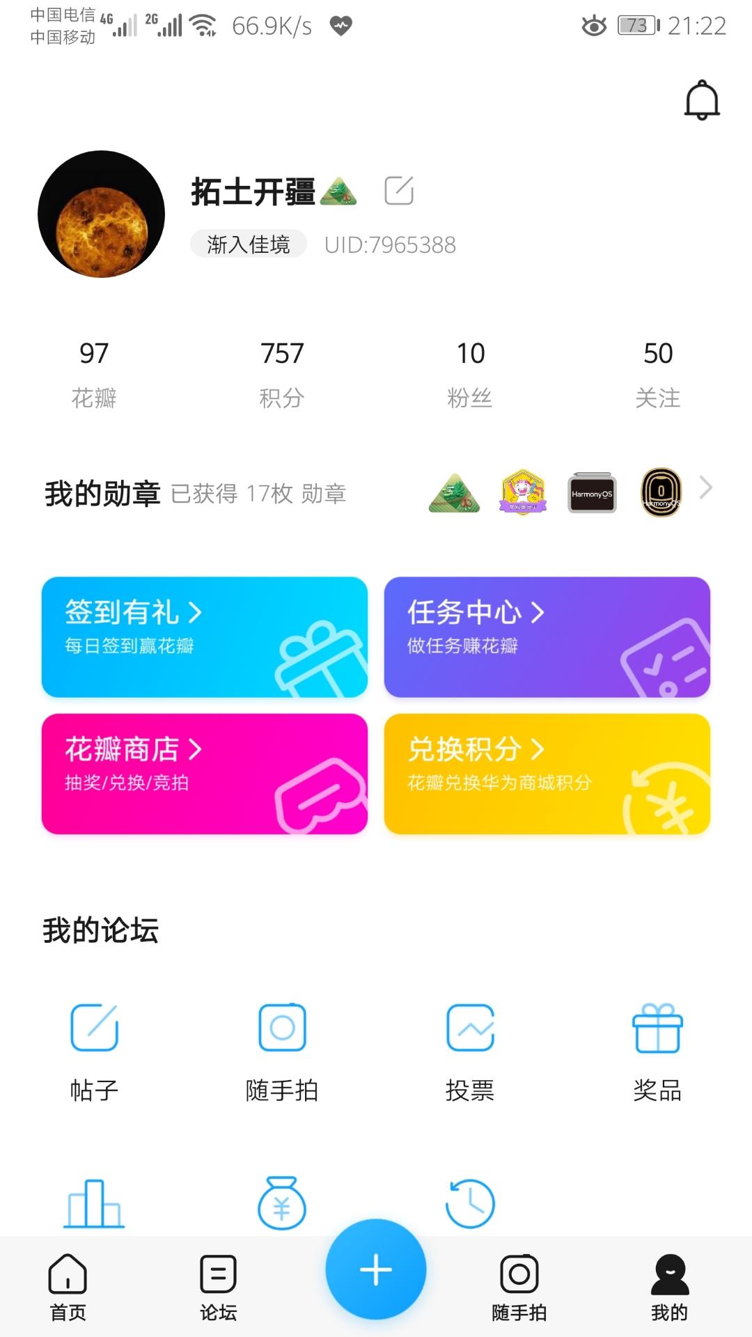 Screenshot_20210611_212253_com.huawei.fans.jpg