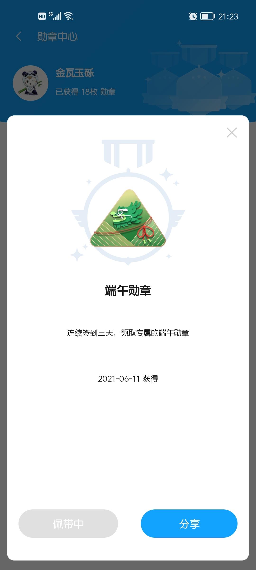 Screenshot_20210611_212313_com.huawei.fans.jpg