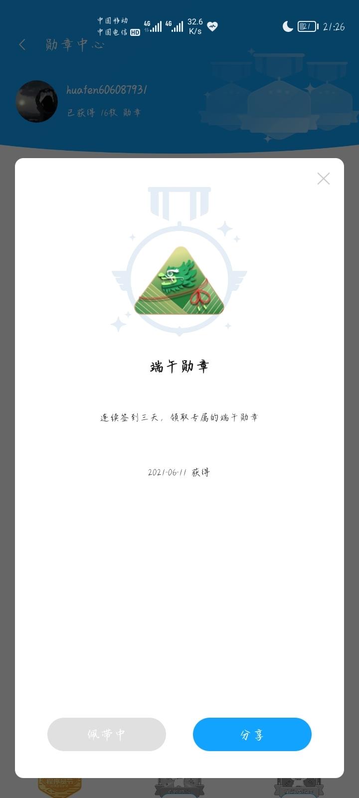 Screenshot_20210611_212653_com.huawei.fans.jpg