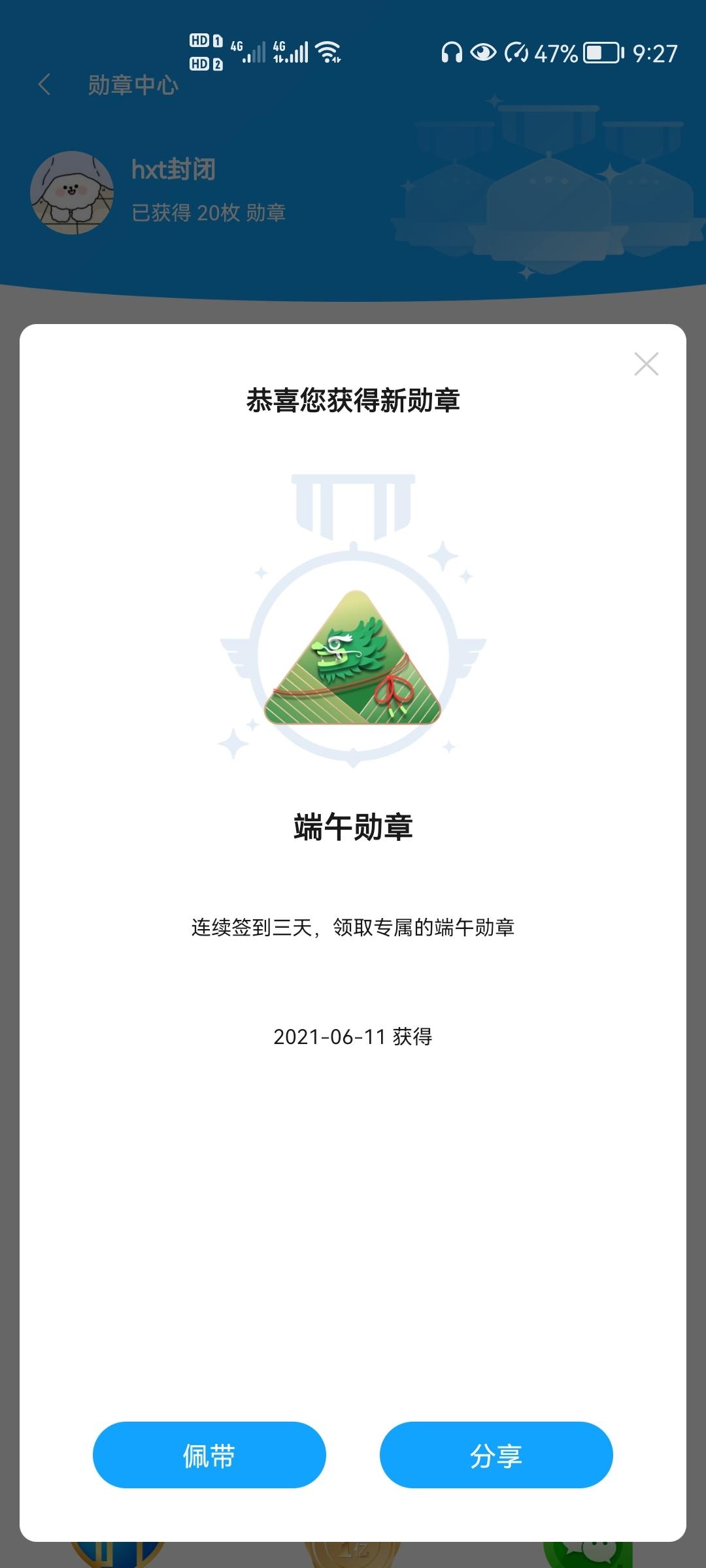 Screenshot_20210611_212729_com.huawei.fans.jpg