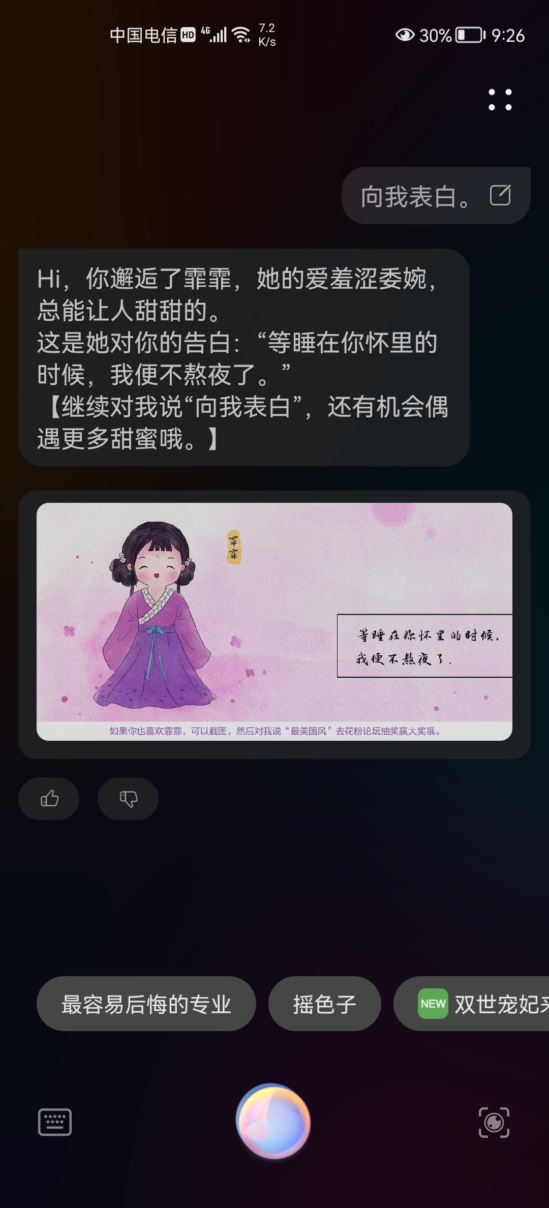 Screenshot_20210611_212634_com.huawei.vassistant.jpg