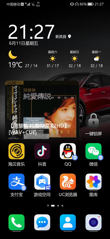Screenshot_20210611_212746_com.huawei.android.launcher.jpg