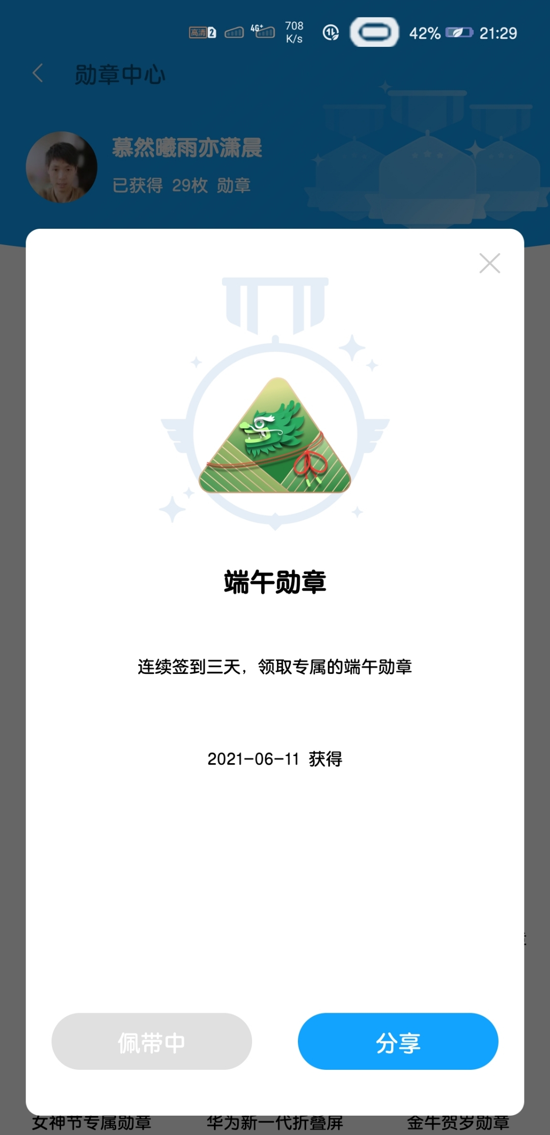 Screenshot_20210611_212914_com.huawei.fans.jpg