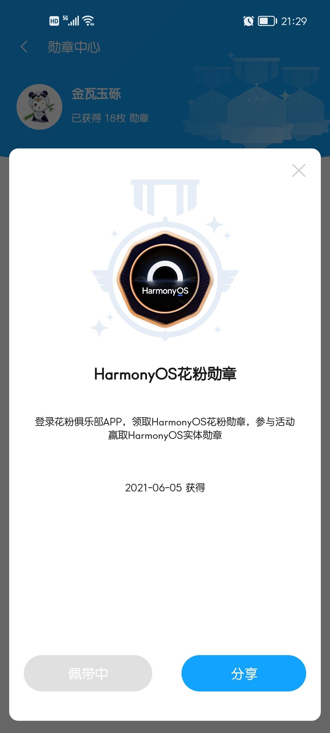 Screenshot_20210611_212927_com.huawei.fans.jpg