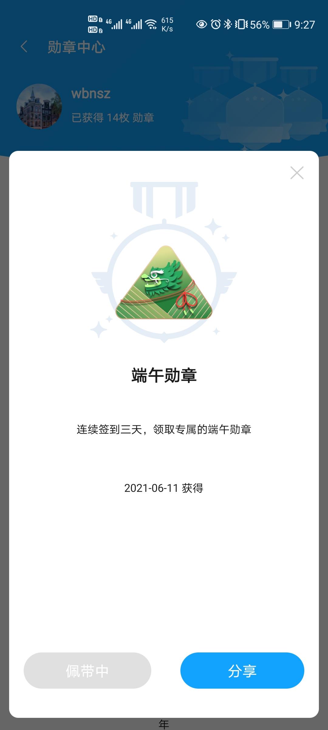Screenshot_20210611_212720_com.huawei.fans.jpg