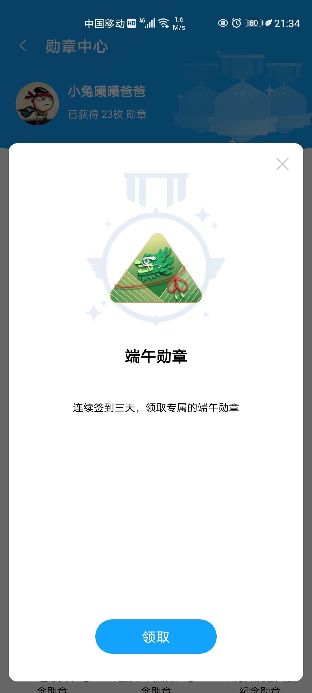 Screenshot_20210611_213425_com.huawei.fans.jpg