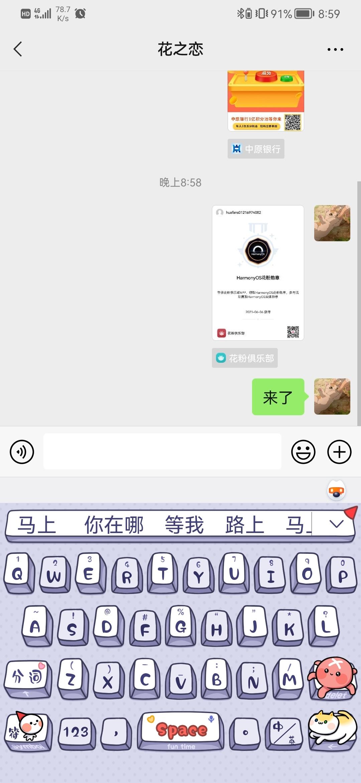 Screenshot_20210606_205955_com.tencent.mm.jpg