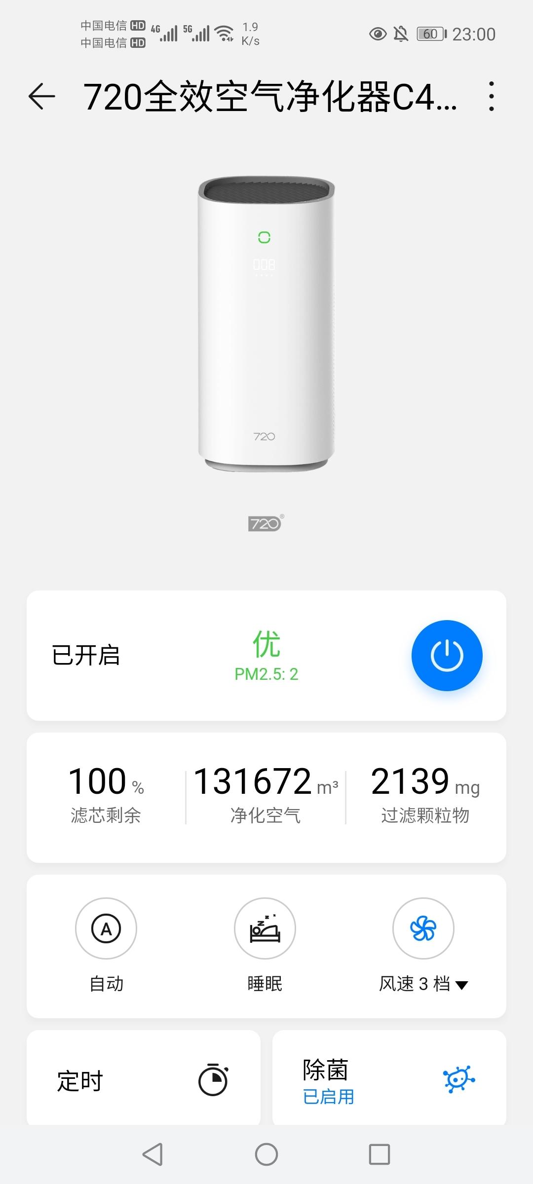 Screenshot_20210611_230037_com.huawei.smarthome.jpg