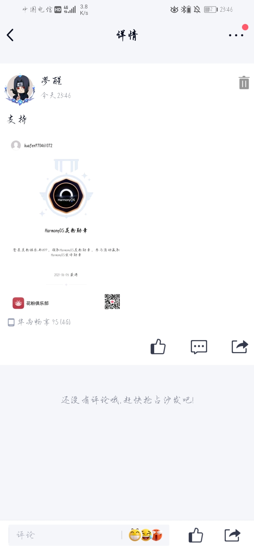 Screenshot_20210611_234657_com.tencent.mobileqq.jpg