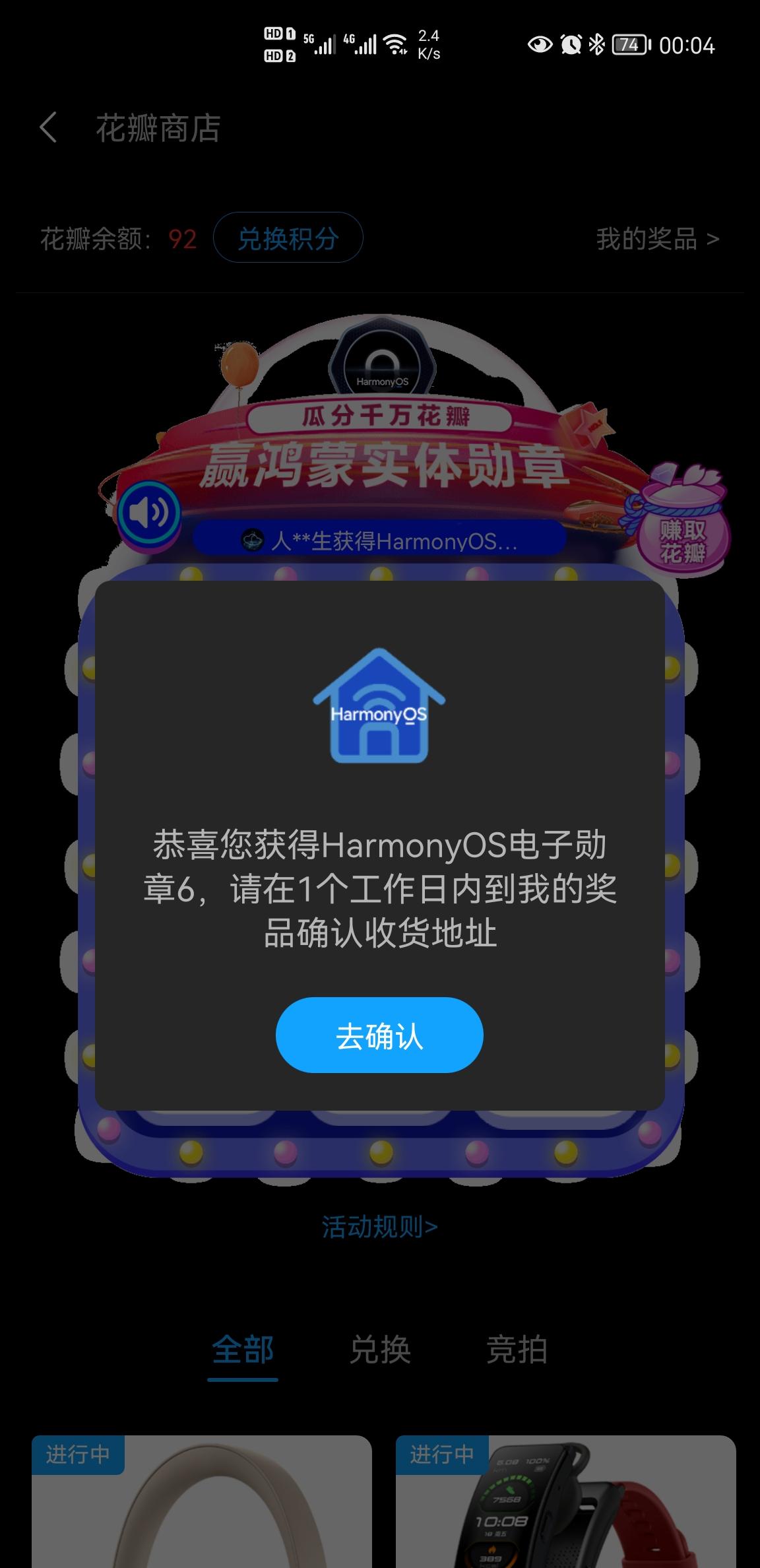 Screenshot_20210612_000408_com.huawei.fans.jpg