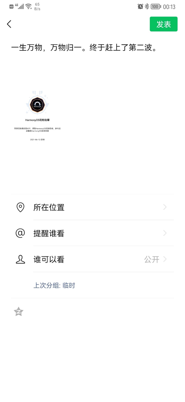 Screenshot_20210612_001339_com.tencent.mm.jpg