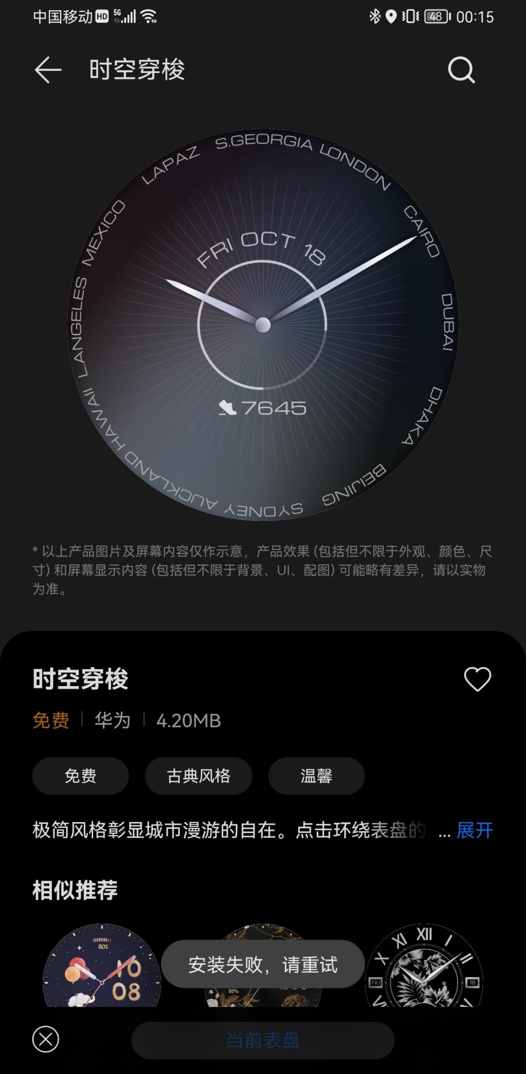 Screenshot_20210612_001541_com.huawei.health.jpg