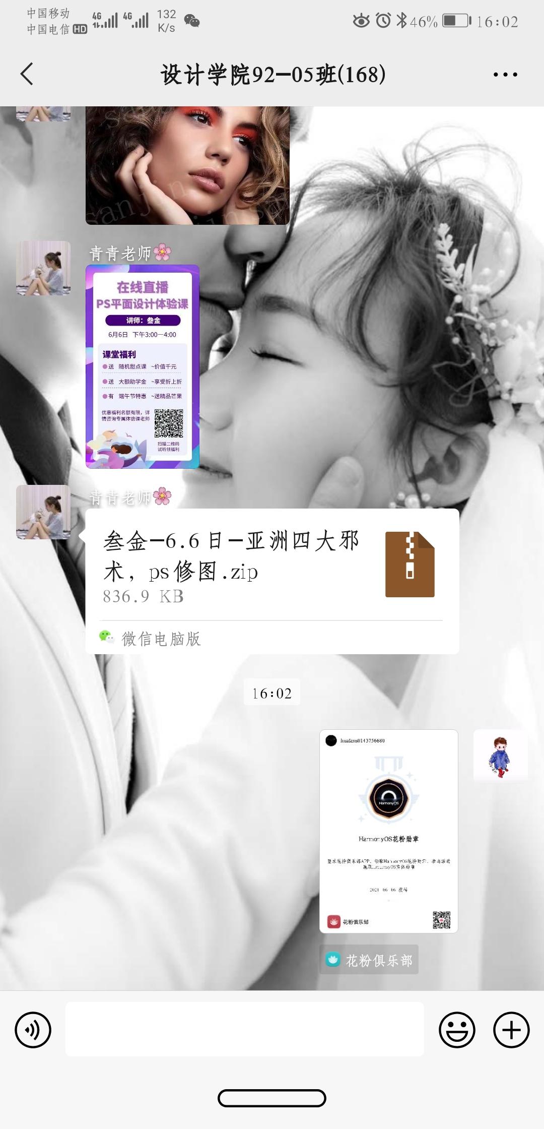 Screenshot_20210606_160222_com.tencent.mm.jpg