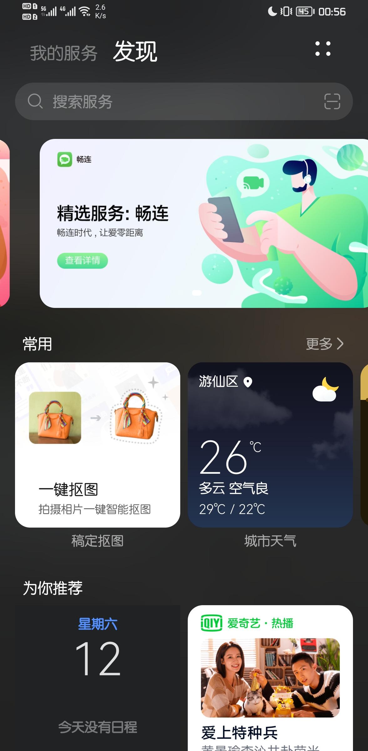 Screenshot_20210612_005645_com.huawei.ohos.famanager.jpg