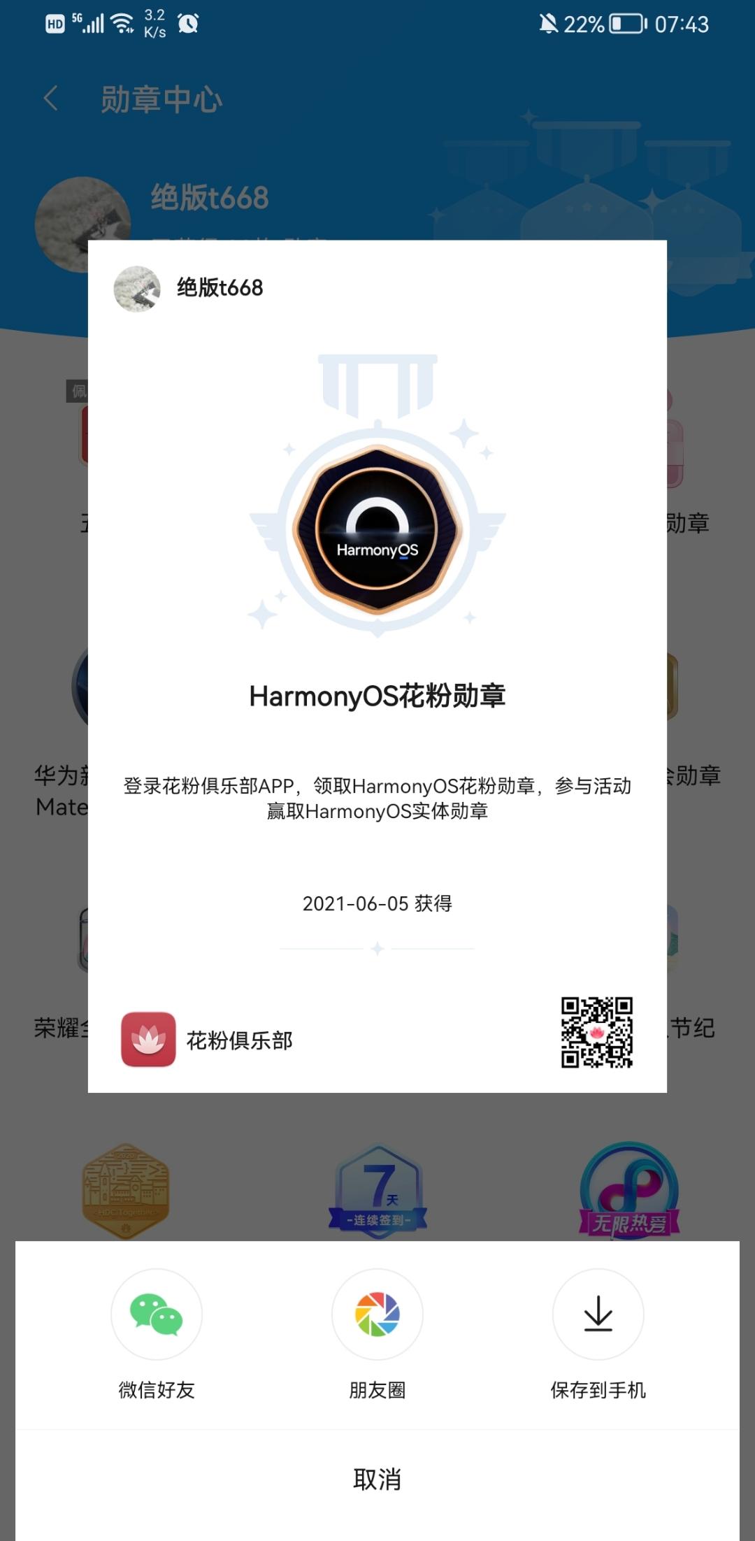 Screenshot_20210606_074351_com.huawei.fans.jpg