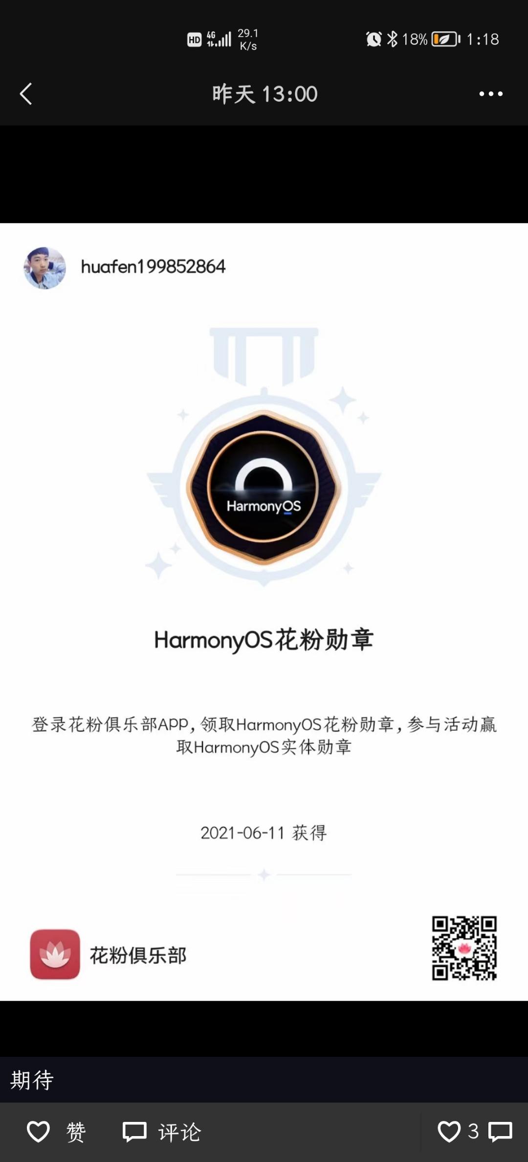 Screenshot_20210612_011851_com.tencent.mm.jpg
