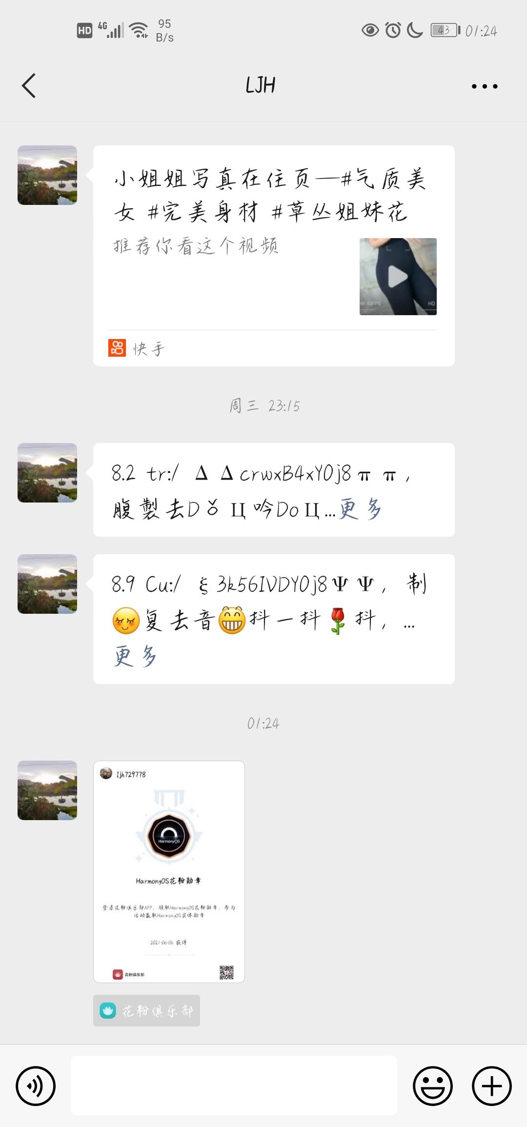 Screenshot_20210612_012455_com.tencent.mm.jpg