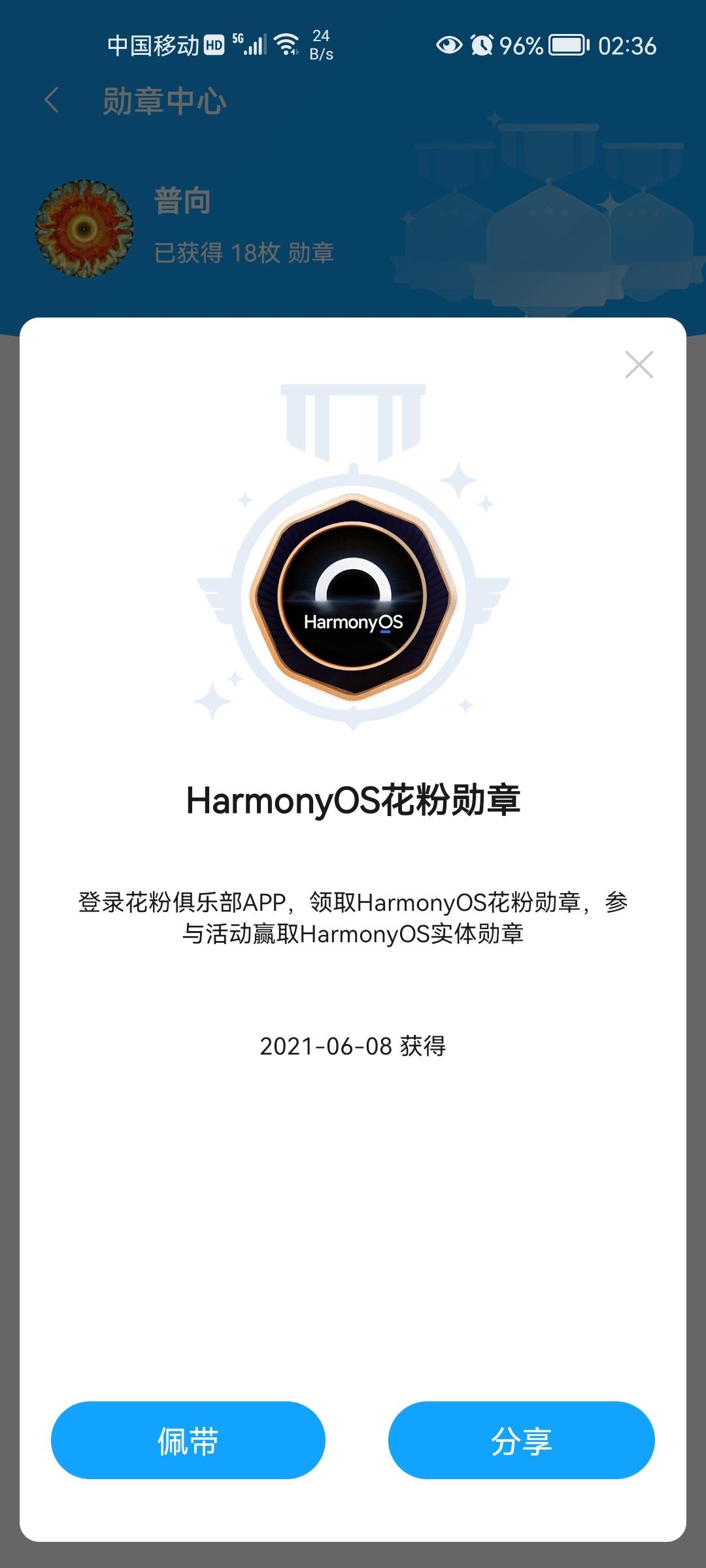 Screenshot_20210612_023621_com.huawei.fans.jpg