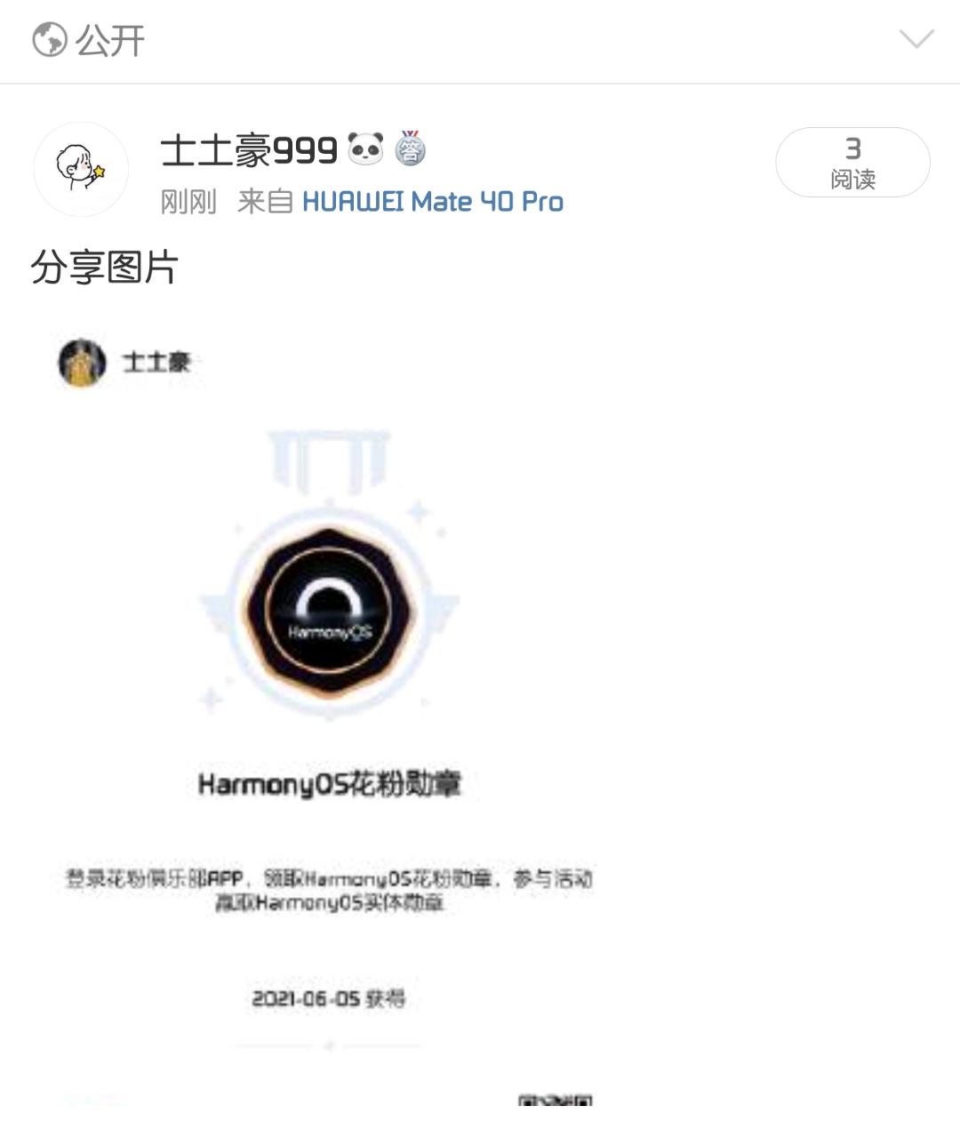 Screenshot_20210605_232016_com.sina.weibo.png