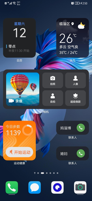 Screenshot_20210612_025012_com.huawei.android.launcher.jpg