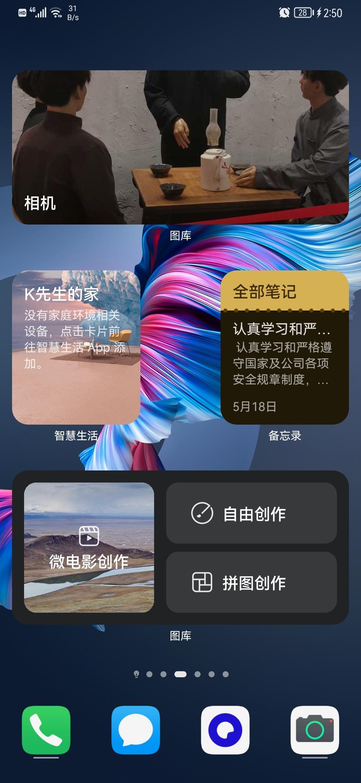 Screenshot_20210612_025014_com.huawei.android.launcher.jpg