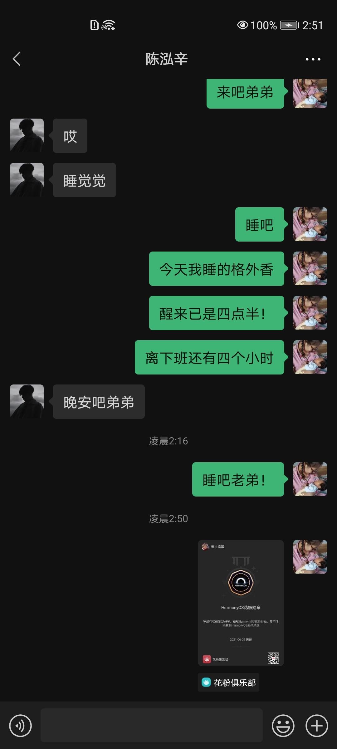 Screenshot_20210612_025105_com.tencent.mm.jpg