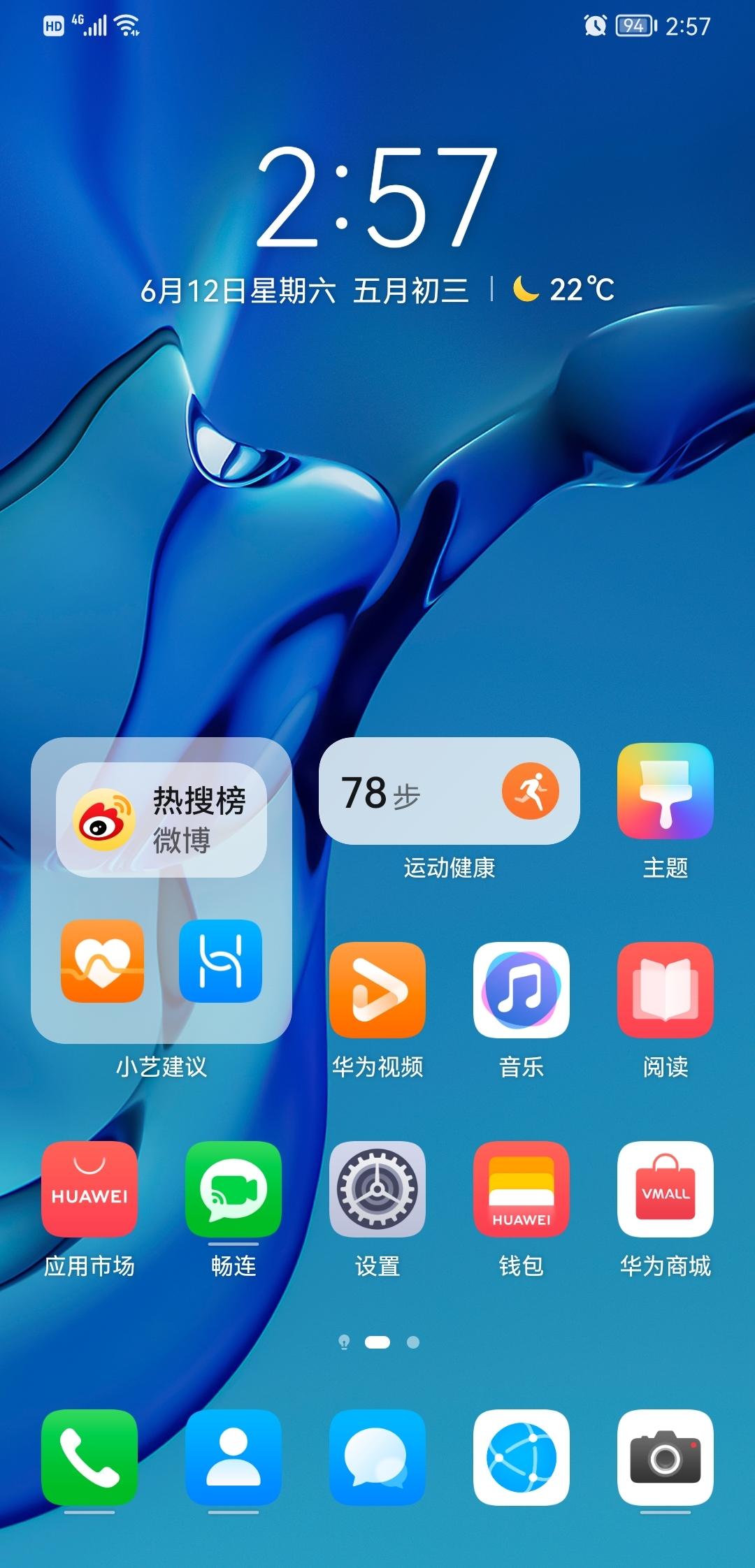 Screenshot_20210612_025715_com.huawei.android.launcher.jpg