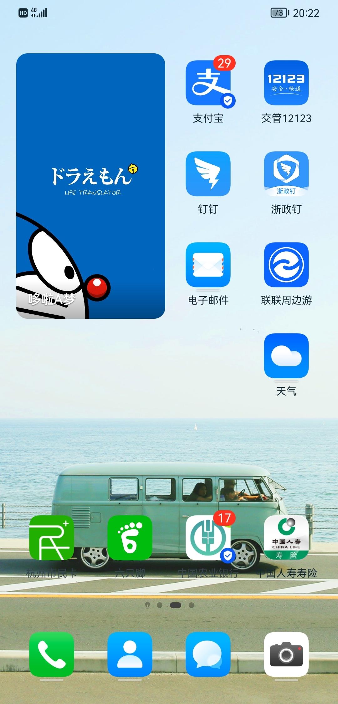 Screenshot_20210611_202215_com.huawei.android.launcher.jpg