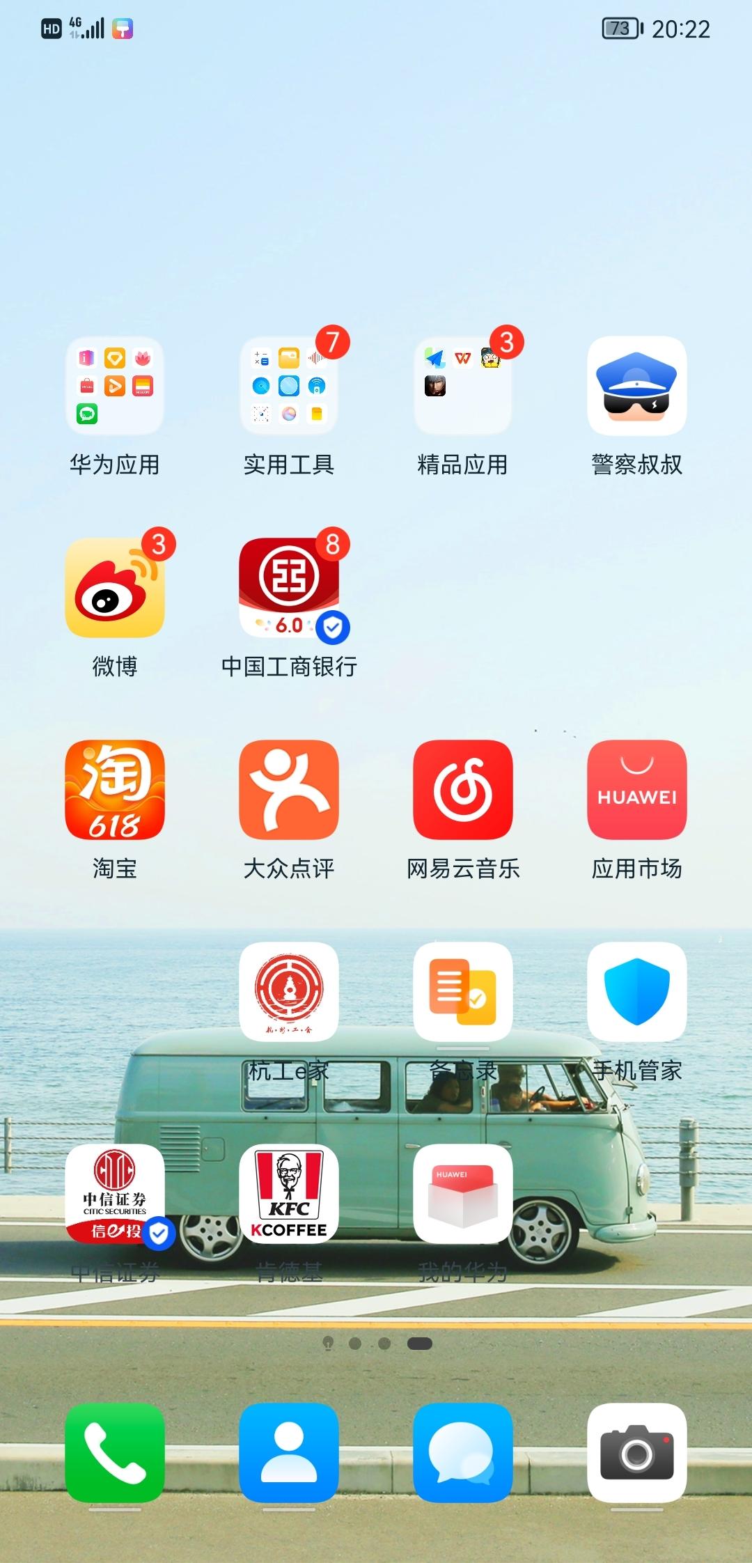 Screenshot_20210611_202218_com.huawei.android.launcher.jpg