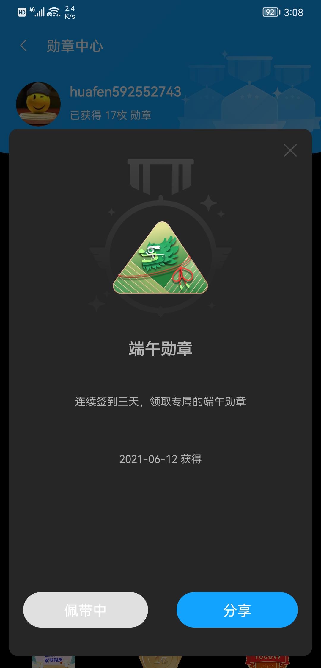 Screenshot_20210612_030843_com.huawei.fans.jpg