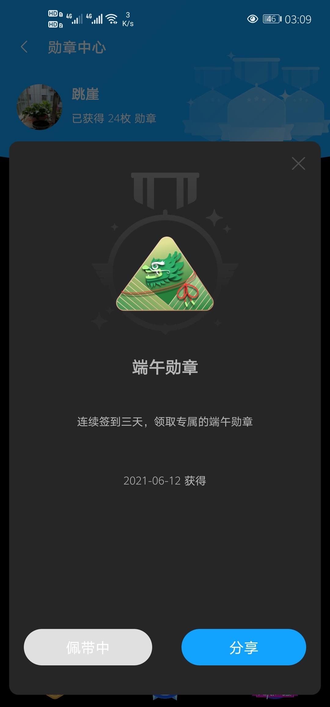 Screenshot_20210612_030938_com.huawei.fans.jpg