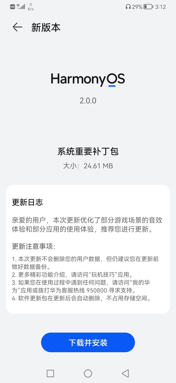 Screenshot_20210612_031203_com.huawei.android.hwouc.jpg