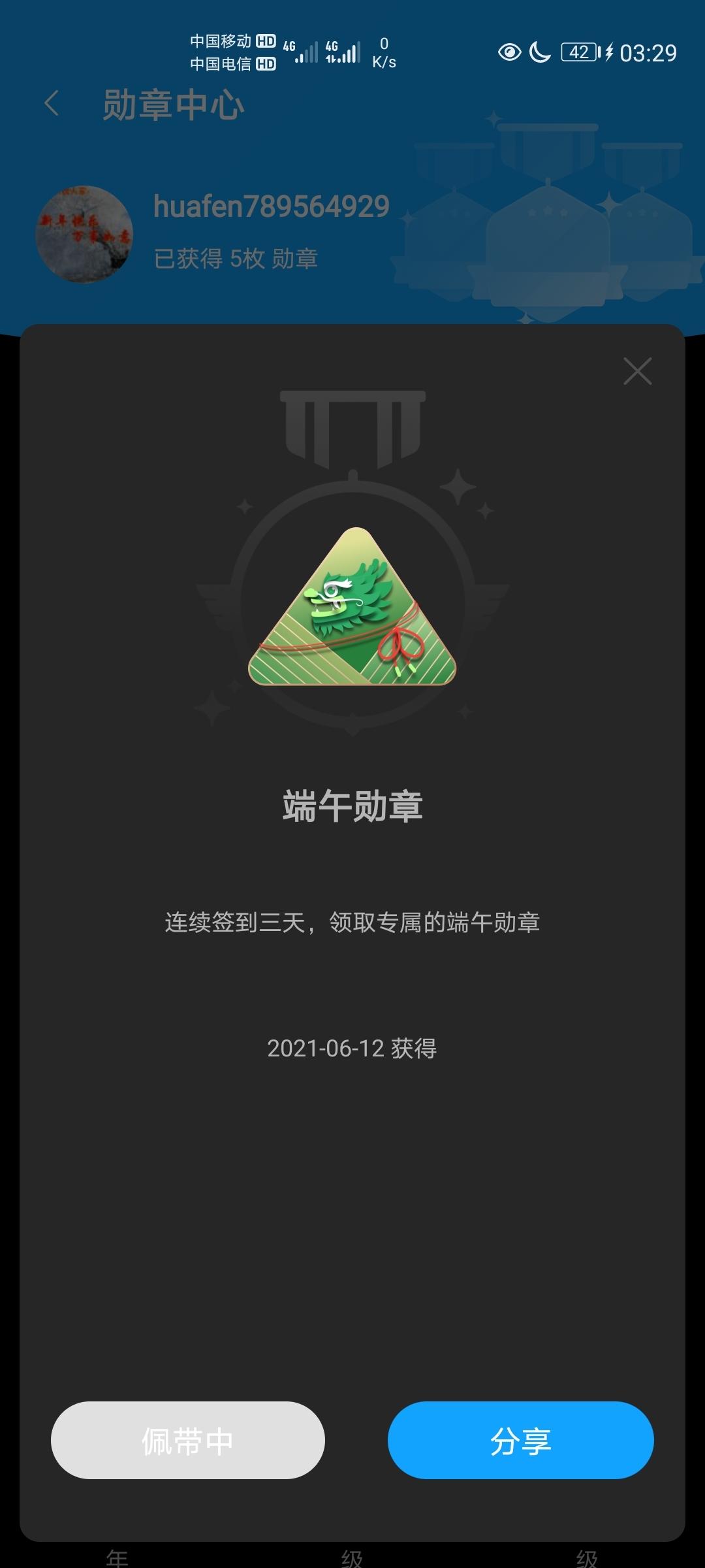 Screenshot_20210612_032928_com.huawei.fans.jpg