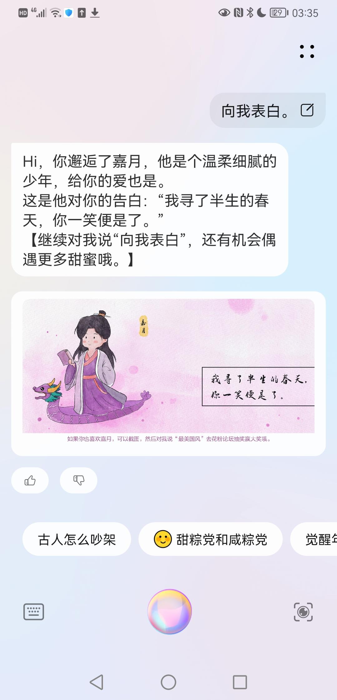 Screenshot_20210612_033547_com.huawei.vassistant.jpg