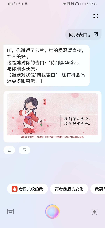 Screenshot_20210612_033650_com.huawei.vassistant.jpg