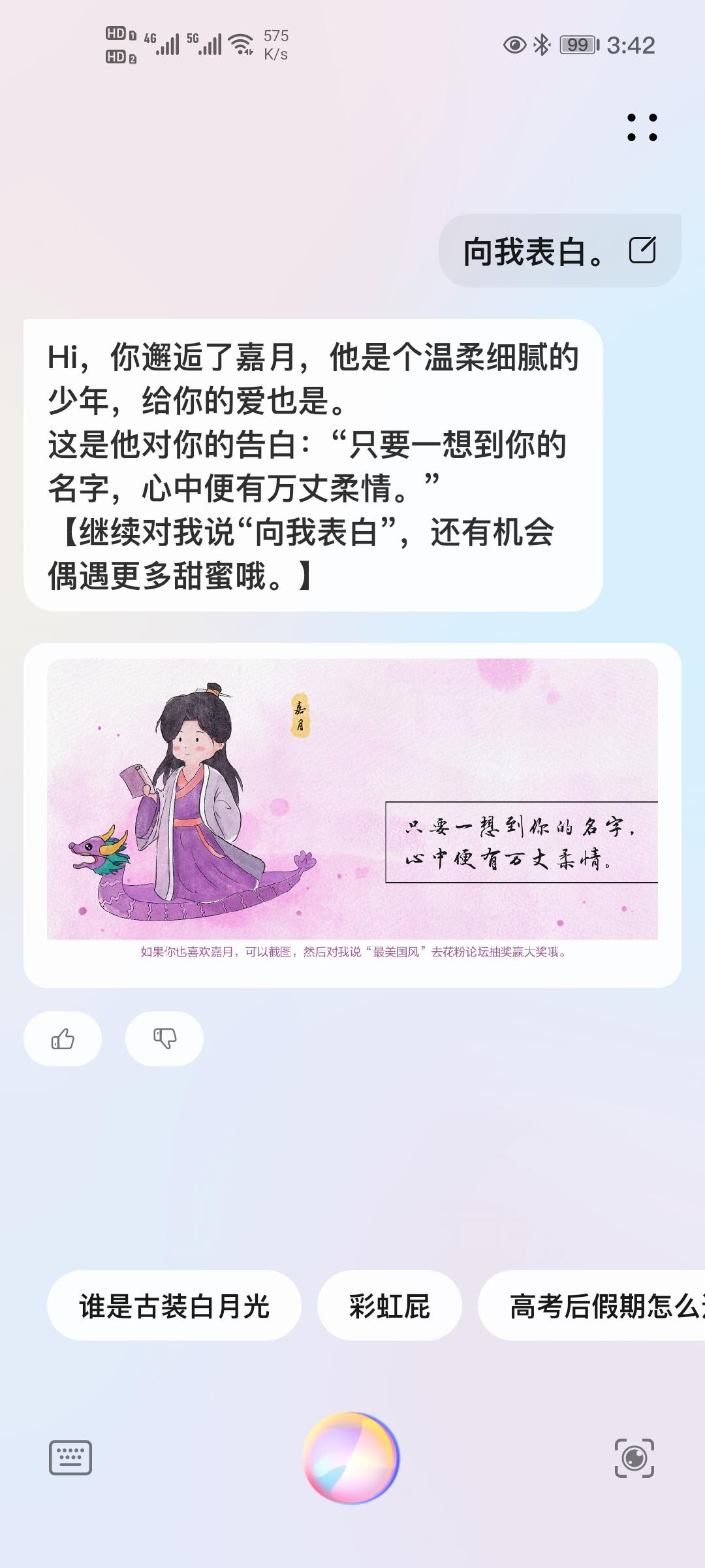 Screenshot_20210612_034217_com.huawei.vassistant.jpg