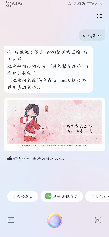 Screenshot_20210612_034802_com.huawei.vassistant.jpg