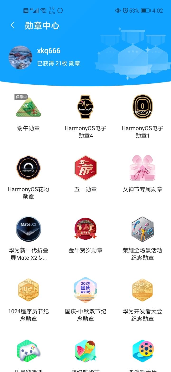 Screenshot_20210612_040234_com.huawei.fans.jpg