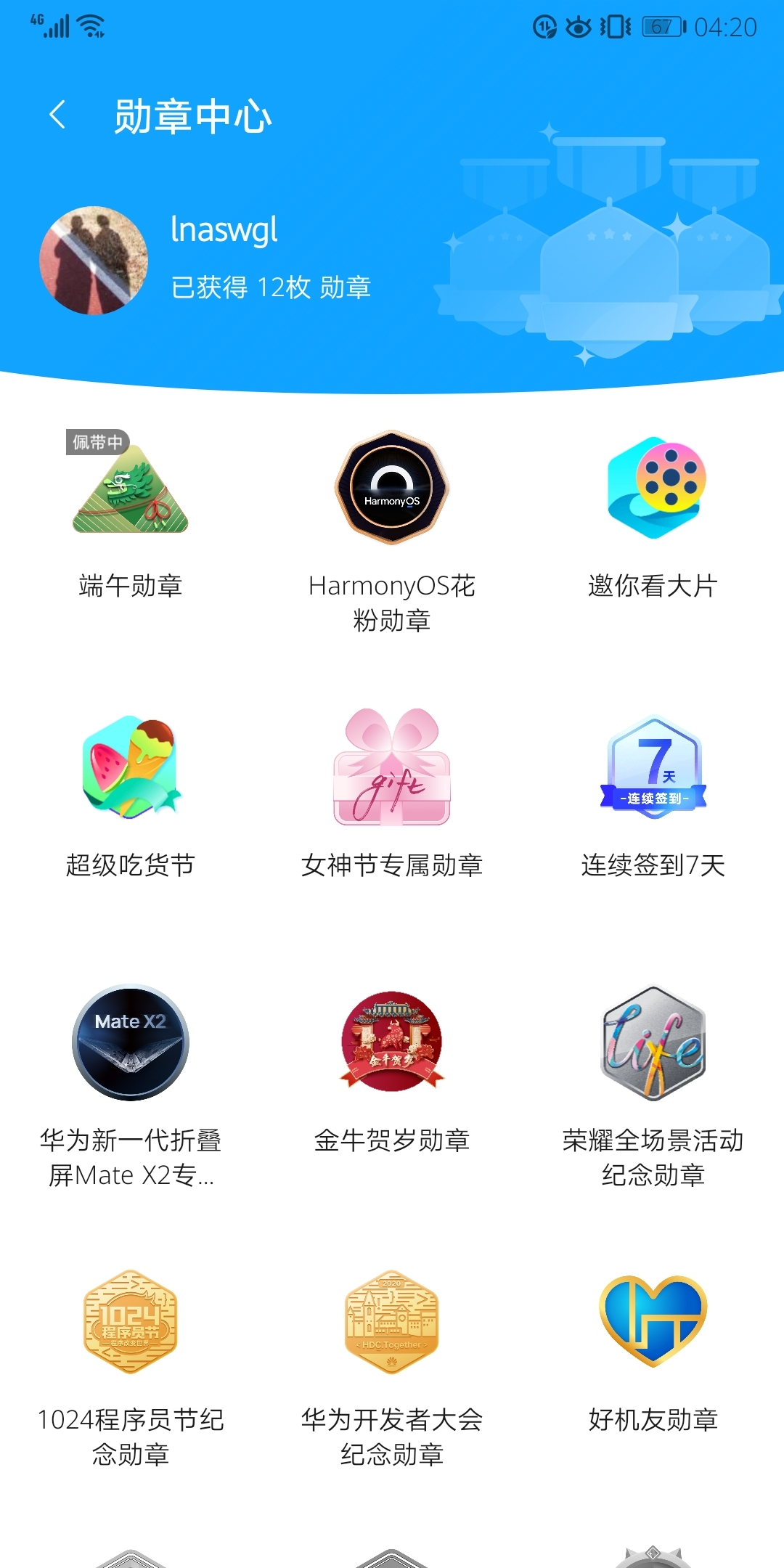 Screenshot_20210612_042042_com.huawei.fans.jpg