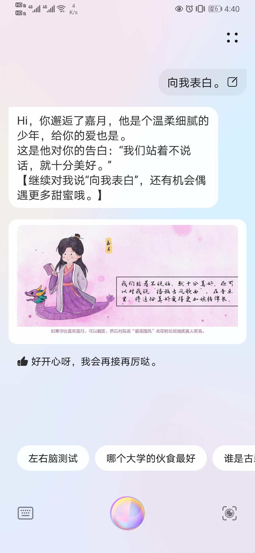 Screenshot_20210612_044050_com.huawei.vassistant.jpg
