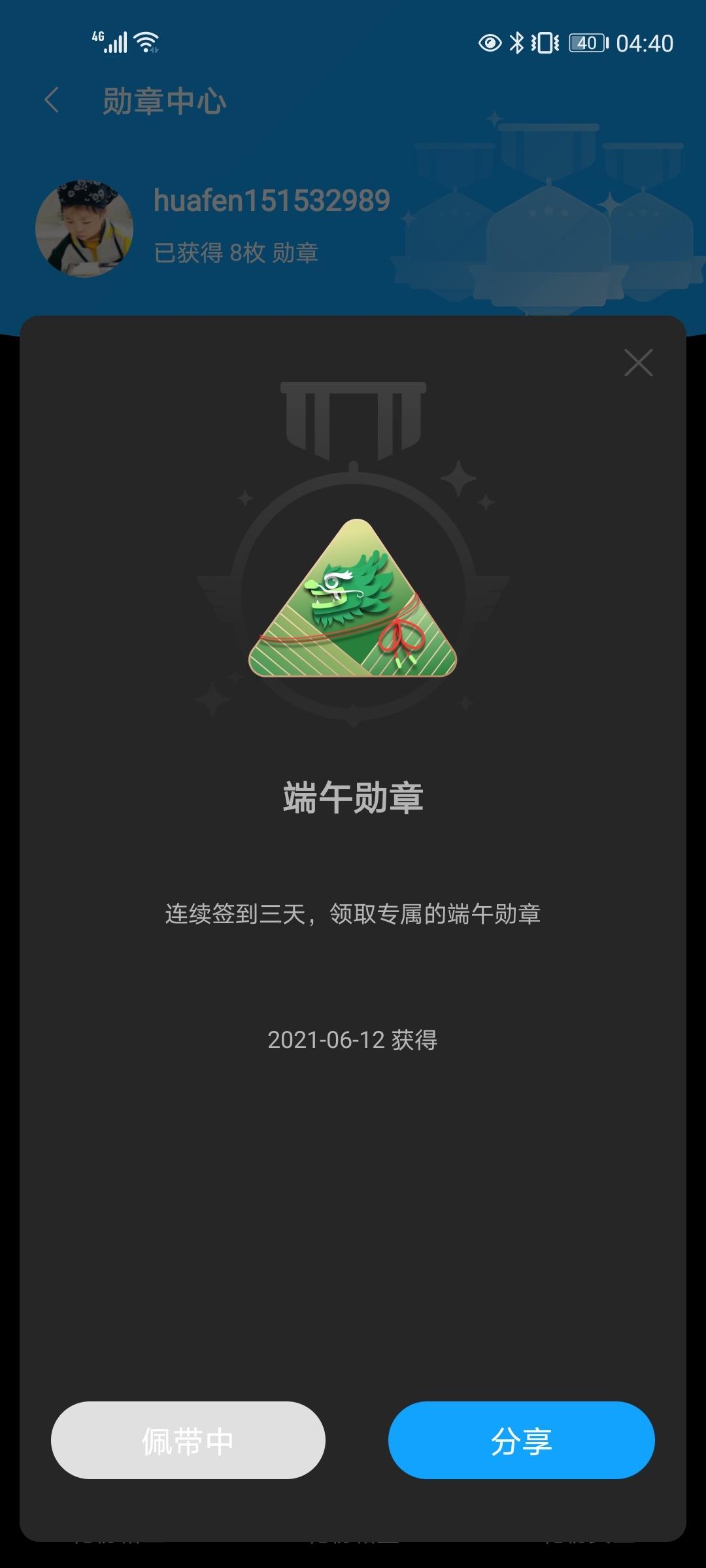 Screenshot_20210612_044017_com.huawei.fans.jpg