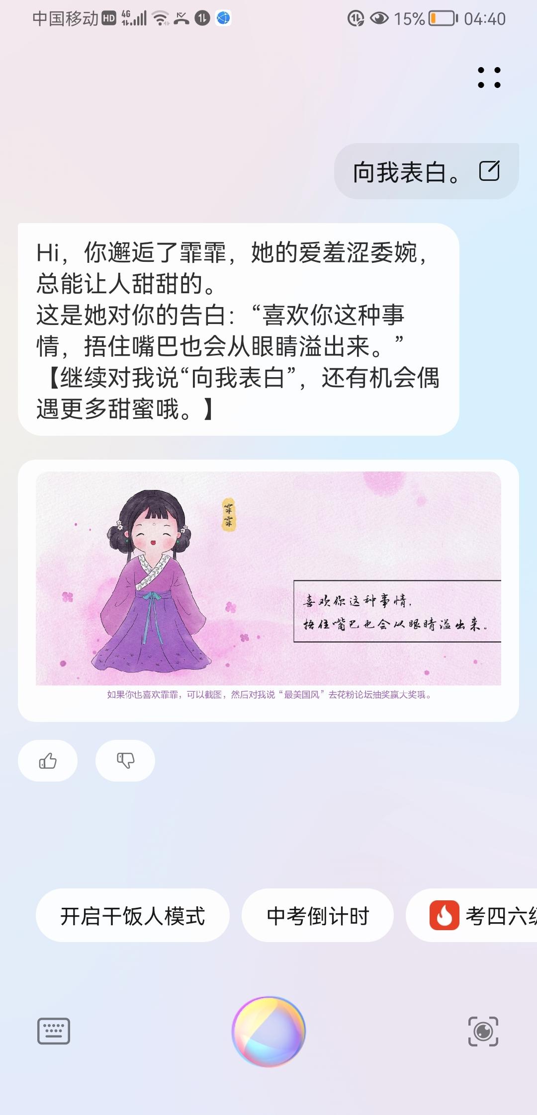 Screenshot_20210612_044002_com.huawei.vassistant.jpg