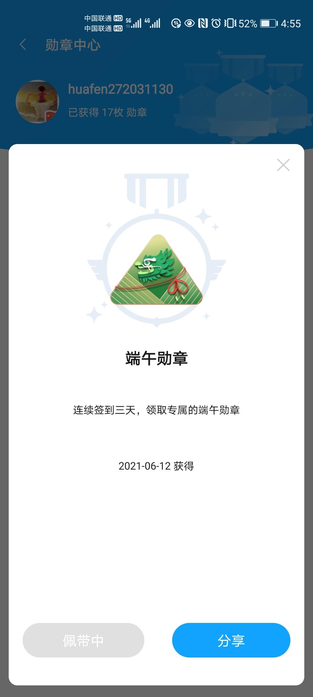 Screenshot_20210612_045514_com.huawei.fans.jpg