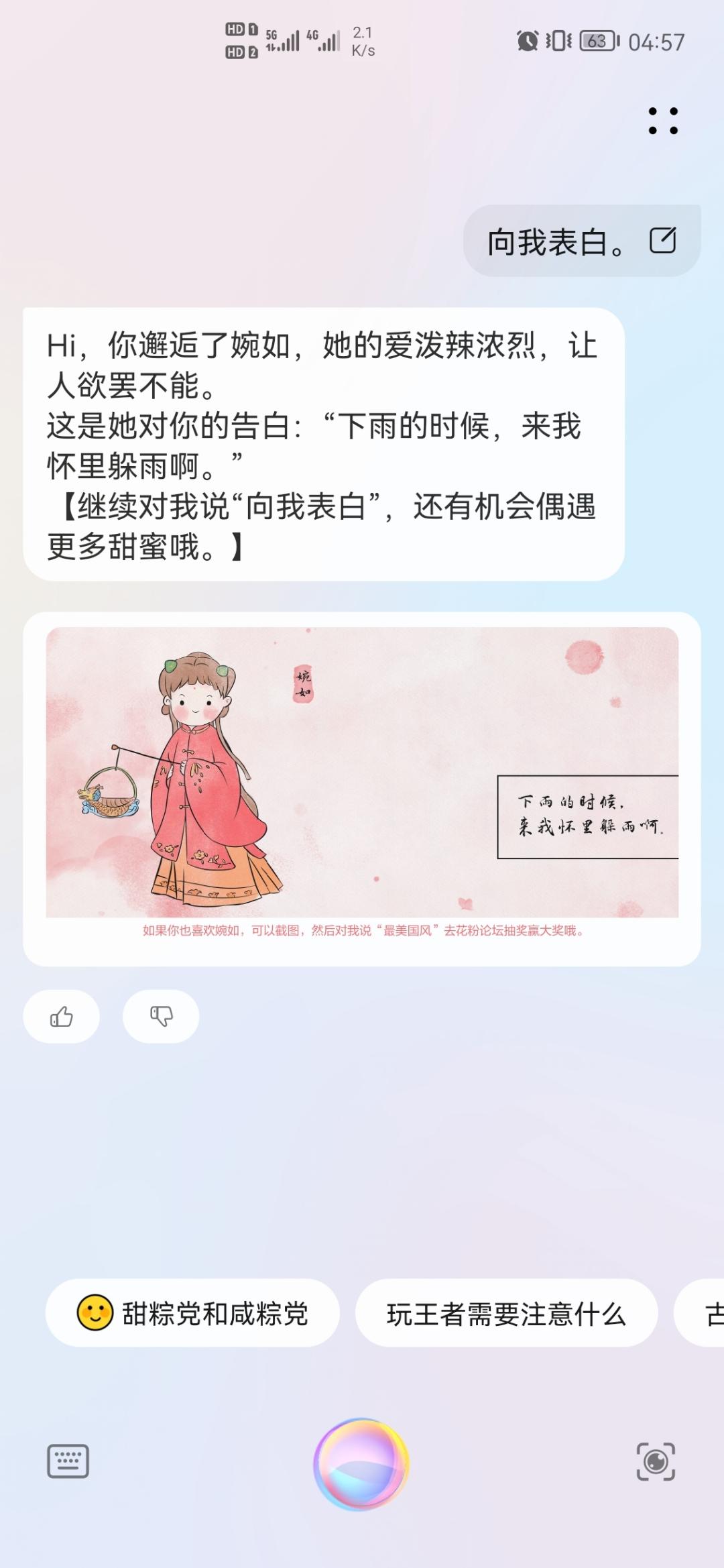 Screenshot_20210612_045715_com.huawei.vassistant.jpg
