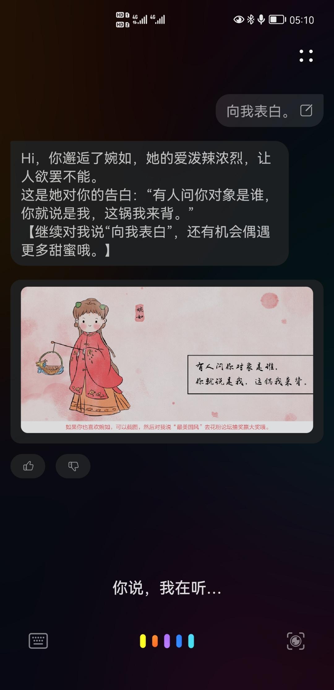 Screenshot_20210612_051016_com.huawei.vassistant.jpg