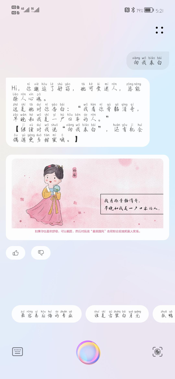 Screenshot_20210612_052115_com.huawei.vassistant.jpg